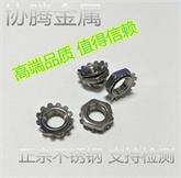 304不锈钢螺母/多齿螺母/一体螺母/M8