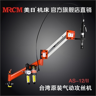 美日机床 气动攻丝机 气动攻牙机 台湾TRADE原装机 AQ-12-950