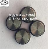 安盛专业加工:圆形 CD螺纹金属盖 ,CD纹螺丝,非标件