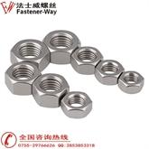 深圳螺母厂家304不锈钢螺母/不锈钢六角螺母不锈钢螺帽M1.6现货