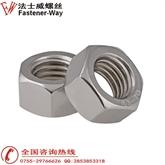 DIN934正宗304不锈钢六角螺母 深圳非标定制定做螺母厂家 六方螺帽M12