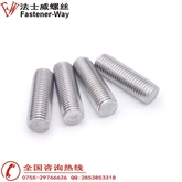 304不锈钢牙条\丝杆\ 螺纹杆\通丝螺丝DIN976全螺纹螺杆M5-M20