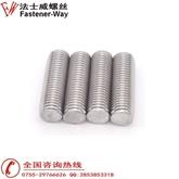 304不锈钢牙条丝杆通丝DIN976全螺纹螺杆m5*100