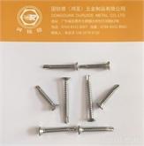 410不锈钢4.8系列平头十字钻尾螺丝
