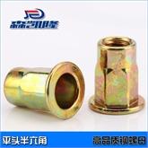 森凯隆 平头半六角铆螺母M4-M12 高品质 厂家直销