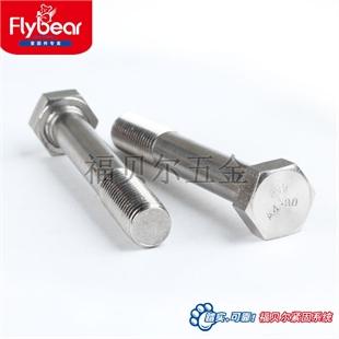 FBR A4-80高强度高防腐螺栓 DIN931外六角半牙螺栓 316材质六角头螺丝