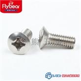 GB820十字槽半沉头螺钉 304不锈钢材质半沉头机螺钉 厂家定做小螺丝 大量现货供应欢迎咨询订购