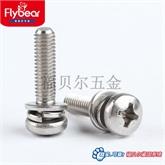 GB9074.4十字槽盘头平弾垫组合螺钉 304材质组合小螺钉 不锈钢小螺丝组合 平弹垫螺钉厂家现货