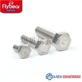 DIN933外六角螺栓 A2-70六角头螺钉 现货库存不锈钢六角螺丝 品质保证欢迎咨询订购