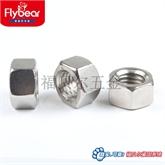 GB6170六角厚螺母 304材质六角螺帽 不锈钢螺母