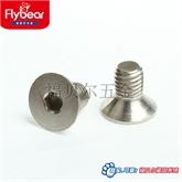 DIN7991内六角沉头螺栓 304不锈钢材质螺钉 南京工厂供应内六角螺丝