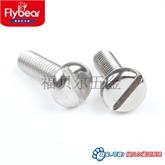 GB67开槽盘头螺钉 304不锈钢材质机螺钉 小螺钉厂家现货发售 小圆头开槽螺丝