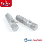 DIN938双头螺栓 8.8级螺柱 表面镀锌双头螺柱 高强度耐腐蚀螺栓厂家直销 南京双头螺栓厂
