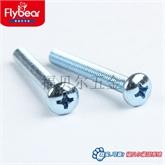 GB818十字槽盘头螺钉 碳钢镀蓝白锌材质螺丝 南京厂家生产机螺钉 环保蓝白锌盘头机螺钉