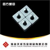 四方螺母 方螺母 GB/T39-88 方型螺母