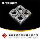 四方螺母 四方焊接螺母 GB/T13680-92 焊接螺母