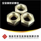 高品质DIN980V全金属螺母 全金属六角螺母 六角压点锁紧螺母