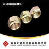 天紧高品质DIN980V全金属螺母 全金属六角螺母 六角压点锁紧螺母