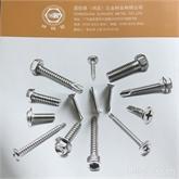 410不锈钢系列平头十字钻尾螺丝
