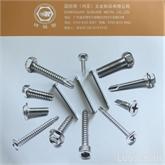 410不锈钢4.2系列圆头十字钻尾螺丝