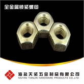 10级GB6184全金属锁紧螺母 全金属六角锁紧螺母 六角压点锁紧螺母