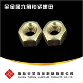 细牙QC334全金属锁紧螺母 全金属六角锁紧螺母 六角压点锁紧螺母