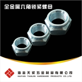 高强度QC334全金属锁紧螺母 全金属六角锁紧螺母 六角压点锁紧螺母
