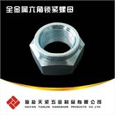 高品质QC332全金属锁紧螺母 全金属六角锁紧螺母 六角压点锁紧螺母