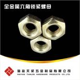 厂家直销QC332全金属锁紧螺母 全金属六角锁紧螺母 六角压点锁紧螺母