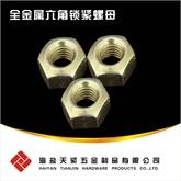 供应QC332全金属锁紧螺母 全金属六角锁紧螺母 六角压点锁紧螺母