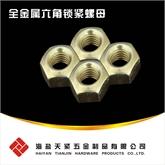 8级QC332全金属锁紧螺母 全金属六角锁紧螺母 六角压点锁紧螺母