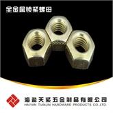 细牙QC332全金属锁紧螺母 全金属六角锁紧螺母 六角压点锁紧螺母