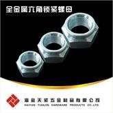 天紧高强度QC332全金属锁紧螺母 全金属六角锁紧螺母 六角压点锁紧螺母