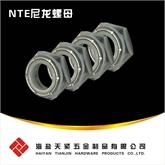天紧高品质NTE ASME/ANSI B 18.16.6薄型尼龙螺母 尼龙锁紧螺母薄型