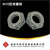 厂家直销NTE ASME/ANSI B 18.16.6薄型尼龙螺母 尼龙锁紧螺母薄型