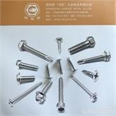 410不锈钢4.2系列 圆头华司钻尾螺丝