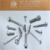 410不锈钢4.2系列六角华司钻尾螺丝