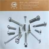 410不锈钢4.8系列六角华司钻尾螺丝-R