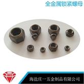 厂家供应 DIN980v 金属锁紧螺母 压点螺母