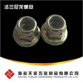 高品质DIN6926 法兰尼龙螺母 法兰尼龙锁紧螺母 法兰锁紧螺母