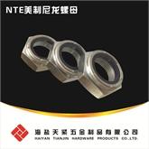 薄型尼龙螺母 NTE美制尼龙螺母 白圈薄型尼龙锁紧螺母