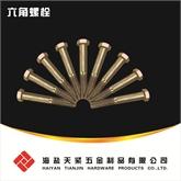 QC150 螺栓 六角螺栓 10级 五彩锌 高品质六角螺栓