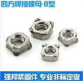 不锈钢四角焊接螺母A型B型正宗304 DIN928 四方焊接螺母/四角点焊螺母/四爪螺母四方焊接螺帽