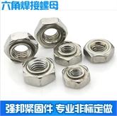 不锈钢六角焊接螺母 六角焊接螺帽 六角点焊螺母 六角点焊美制 DIN929