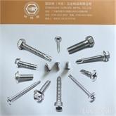 410不锈钢4.8系列圆头十字钻尾螺丝