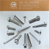 410不锈钢4.8系列圆头华司钻尾螺丝