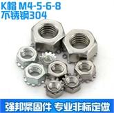 不锈钢K帽 k型锁紧螺母 花齿螺母带齿 K形螺帽YE K型螺母M4-M8