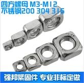 304不锈钢四方螺母DIN557 四方螺帽 201方螺母 DIN562 方型螺母 螺母 M3-M12