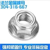 不锈钢六角法兰金属锁紧螺母 法兰金属螺母 金属法兰盘螺帽 GB6187