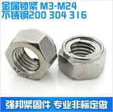 304不锈钢金属锁紧螺母 DIN980 金属自锁螺母GB6184  201金属防松螺帽M3-M24